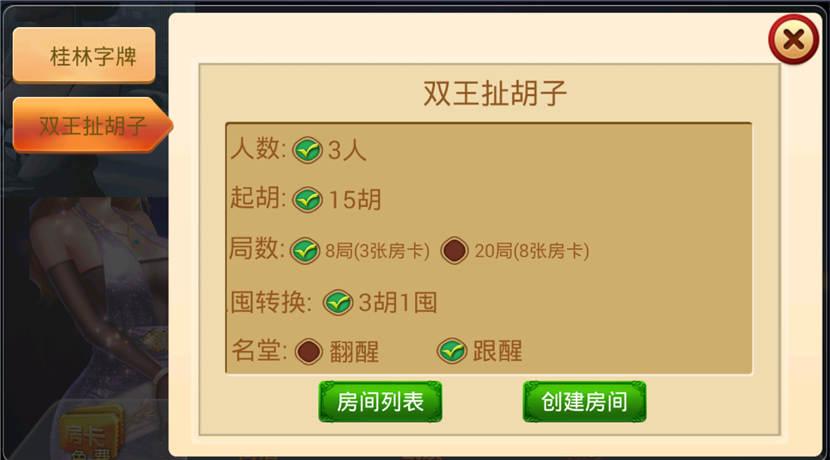 桂湘缘棋牌组件下载 桂林字牌扯胡子组件下载 棋牌源码-第3张