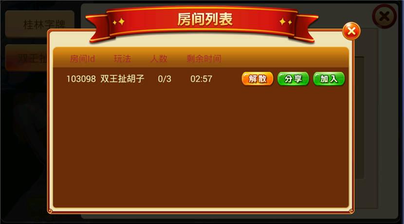 桂湘缘棋牌组件下载 桂林字牌扯胡子组件下载 棋牌源码-第4张