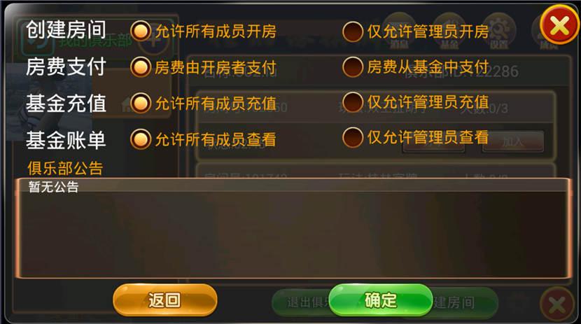 桂湘缘棋牌组件下载 桂林字牌扯胡子组件下载 棋牌源码-第6张