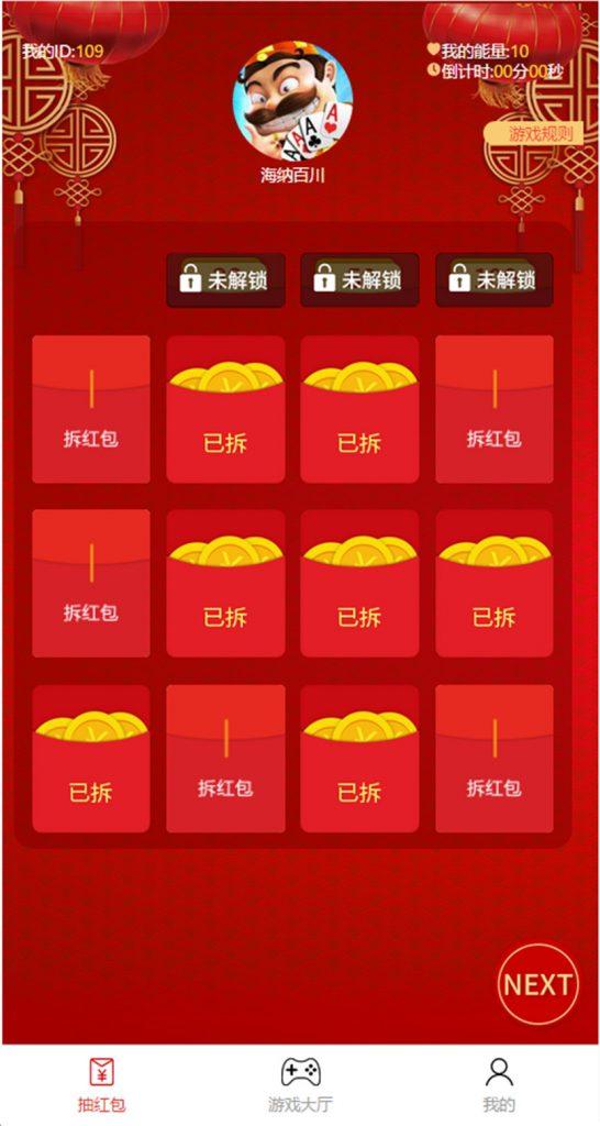 炸弹红包源码 2019最新红包互换游戏模式 H5红包扫雷源码 H5源码-第2张