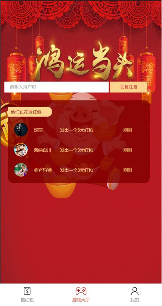 炸弹红包源码 2019最新红包互换游戏模式 H5红包扫雷源码 H5源码-第3张