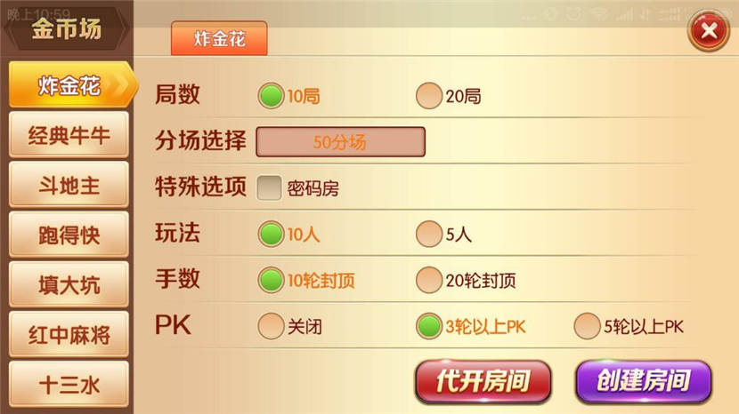 老夫子棋牌游戏组件 峰游二次开发老夫子组件下载 棋牌源码-第5张