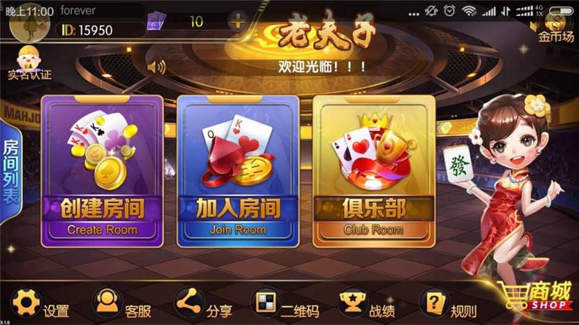 老夫子棋牌游戏组件 峰游二次开发老夫子组件下载 棋牌源码-第6张