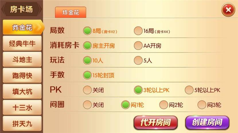 老夫子棋牌游戏组件 峰游二次开发老夫子组件下载 棋牌源码-第7张