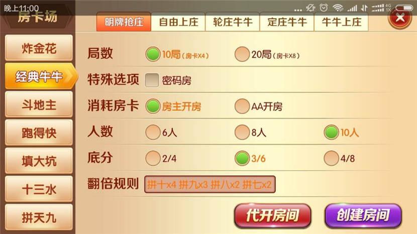 老夫子棋牌游戏组件 峰游二次开发老夫子组件下载 棋牌源码-第8张