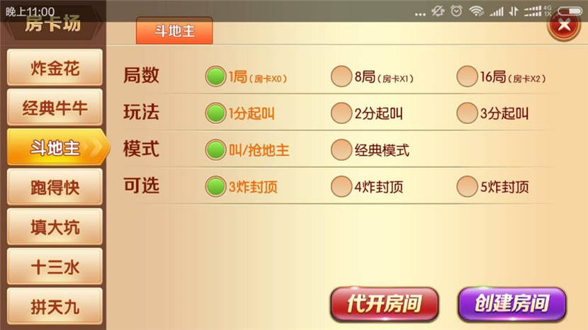 老夫子棋牌游戏组件 峰游二次开发老夫子组件下载 棋牌源码-第9张