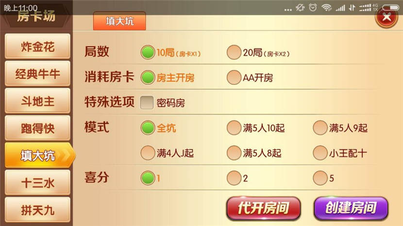 老夫子棋牌游戏组件 峰游二次开发老夫子组件下载 棋牌源码-第10张