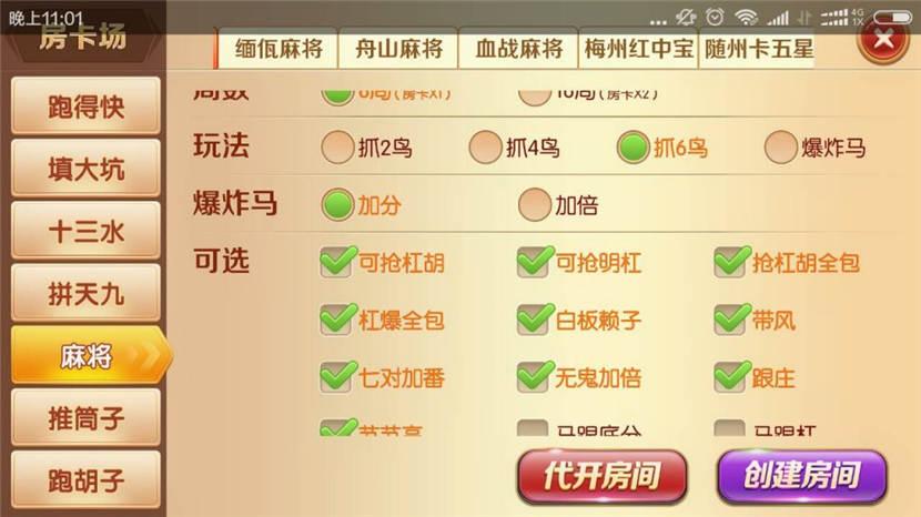 老夫子棋牌游戏组件 峰游二次开发老夫子组件下载 棋牌源码-第11张