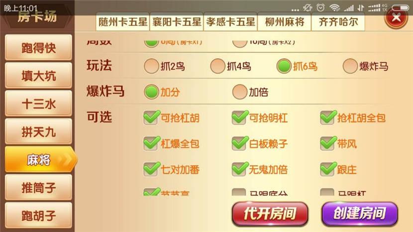 老夫子棋牌游戏组件 峰游二次开发老夫子组件下载 棋牌源码-第12张