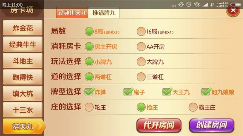 老夫子棋牌游戏组件 峰游二次开发老夫子组件下载 棋牌源码-第13张
