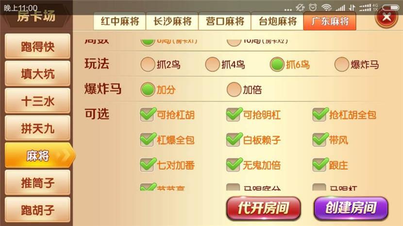 老夫子棋牌游戏组件 峰游二次开发老夫子组件下载 棋牌源码-第14张