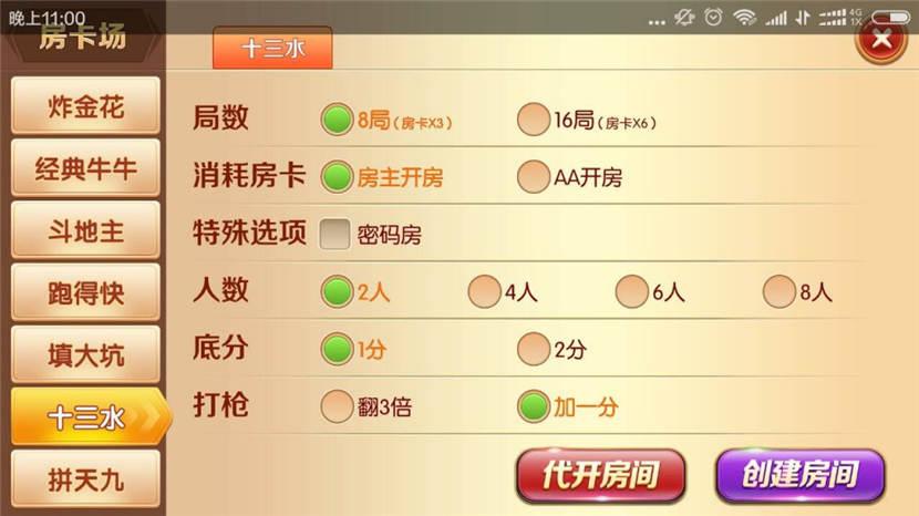老夫子棋牌游戏组件 峰游二次开发老夫子组件下载 棋牌源码-第16张