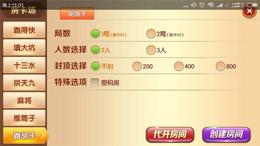 老夫子棋牌游戏组件 峰游二次开发老夫子组件下载 棋牌源码-第17张