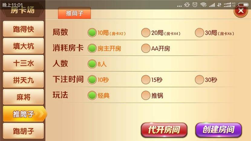 老夫子棋牌游戏组件 峰游二次开发老夫子组件下载 棋牌源码-第18张
