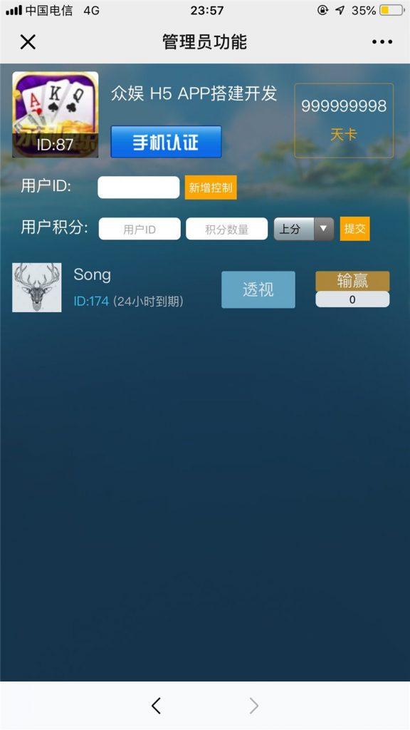 H5最新久久玩源码 带正版查询系统 带上下分 前后端自由控制 全开源无bug H5源码-第4张