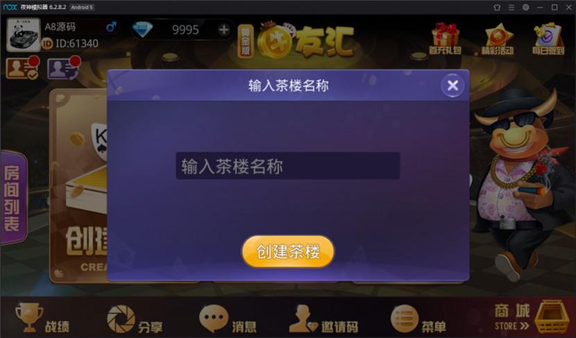 牛大亨棋牌游戏组件 房卡牛友汇带茶楼模式运营版下载 棋牌源码-第2张