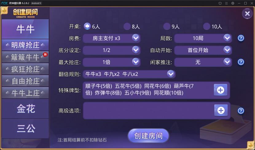 牛大亨棋牌游戏组件 房卡牛友汇带茶楼模式运营版下载 棋牌源码-第4张