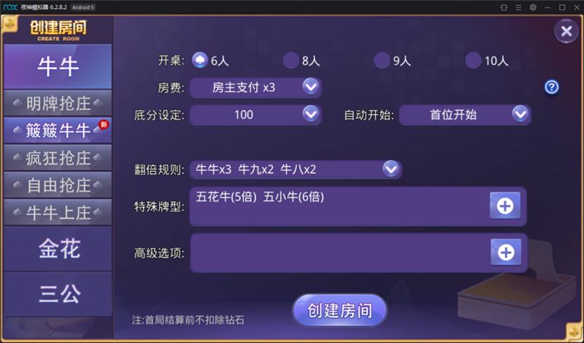 牛大亨棋牌游戏组件 房卡牛友汇带茶楼模式运营版下载 棋牌源码-第5张