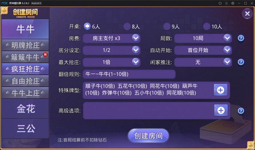 牛大亨棋牌游戏组件 房卡牛友汇带茶楼模式运营版下载 棋牌源码-第6张