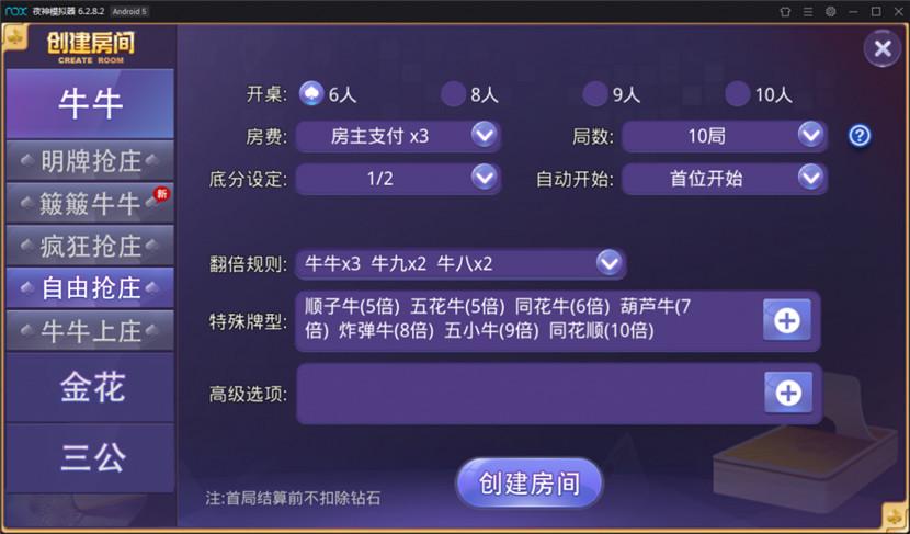 牛大亨棋牌游戏组件 房卡牛友汇带茶楼模式运营版下载 棋牌源码-第7张