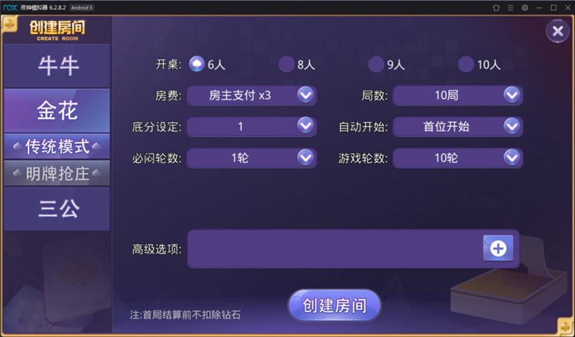 牛大亨棋牌游戏组件 房卡牛友汇带茶楼模式运营版下载 棋牌源码-第9张
