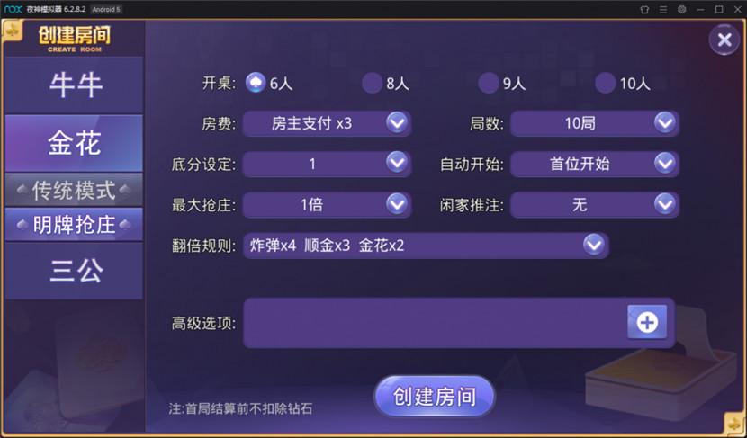 牛大亨棋牌游戏组件 房卡牛友汇带茶楼模式运营版下载 棋牌源码-第10张