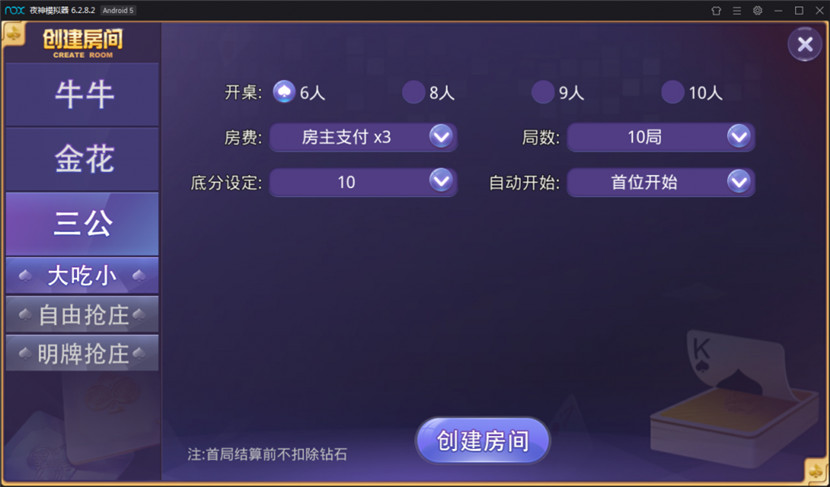 牛大亨棋牌游戏组件 房卡牛友汇带茶楼模式运营版下载 棋牌源码-第11张