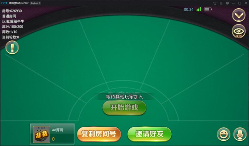 牛大亨棋牌游戏组件 房卡牛友汇带茶楼模式运营版下载 棋牌源码-第13张