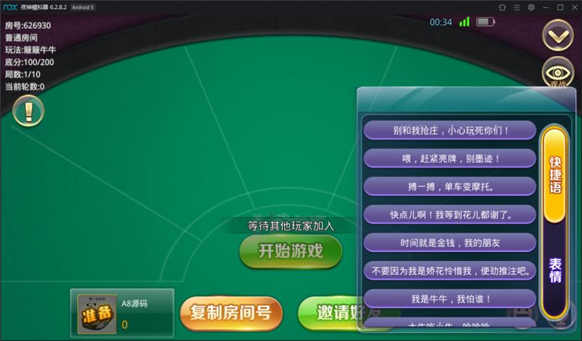 牛大亨棋牌游戏组件 房卡牛友汇带茶楼模式运营版下载 棋牌源码-第15张