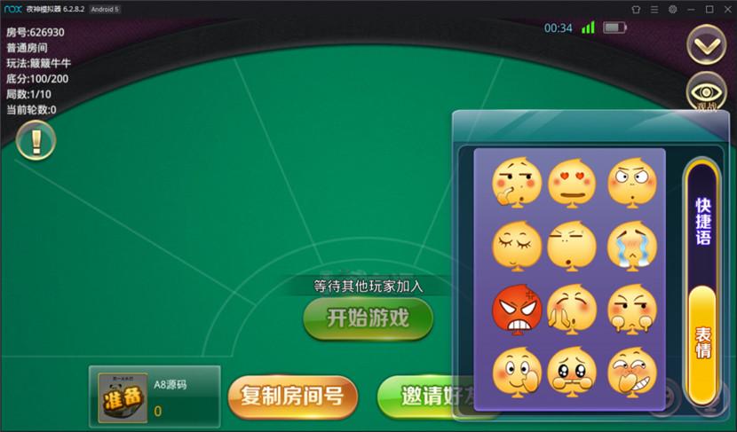 牛大亨棋牌游戏组件 房卡牛友汇带茶楼模式运营版下载 棋牌源码-第16张