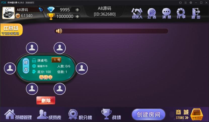 牛大亨棋牌游戏组件 房卡牛友汇带茶楼模式运营版下载 棋牌源码-第18张