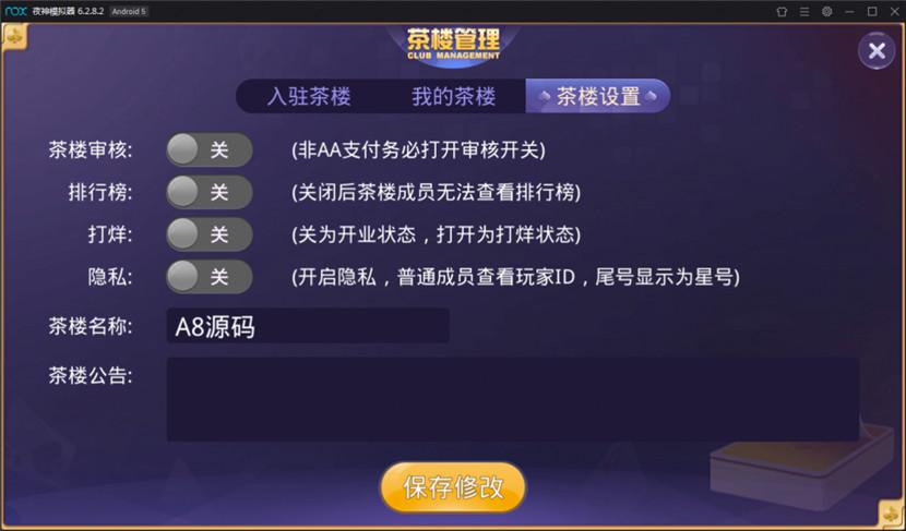 牛大亨棋牌游戏组件 房卡牛友汇带茶楼模式运营版下载 棋牌源码-第21张