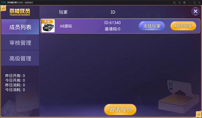 牛大亨棋牌游戏组件 房卡牛友汇带茶楼模式运营版下载 棋牌源码-第22张