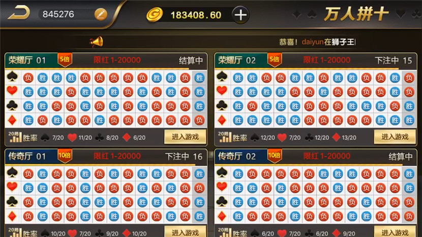 微星源码+微星游戏全套完整组件 微星棋牌游戏源代码下载 棋牌源码-第4张