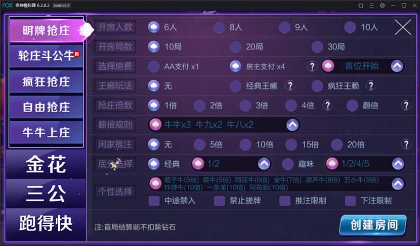 战斗牛棋牌游戏组件 新版战斗牛带俱乐部模式完整下载 棋牌源码-第1张