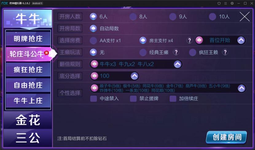 战斗牛棋牌游戏组件 新版战斗牛带俱乐部模式完整下载 棋牌源码-第2张