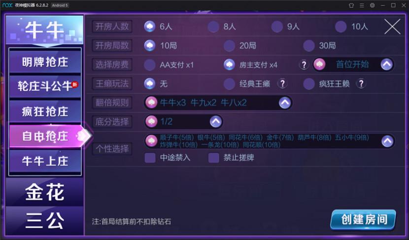 战斗牛棋牌游戏组件 新版战斗牛带俱乐部模式完整下载 棋牌源码-第4张