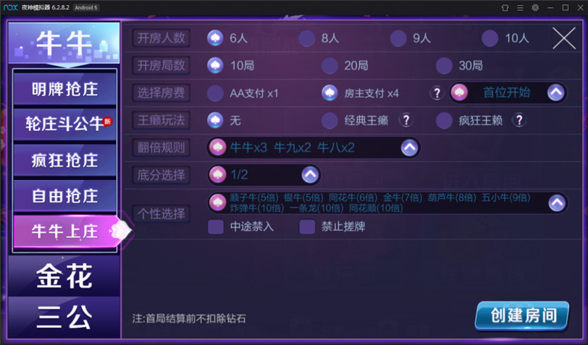 战斗牛棋牌游戏组件 新版战斗牛带俱乐部模式完整下载 棋牌源码-第5张