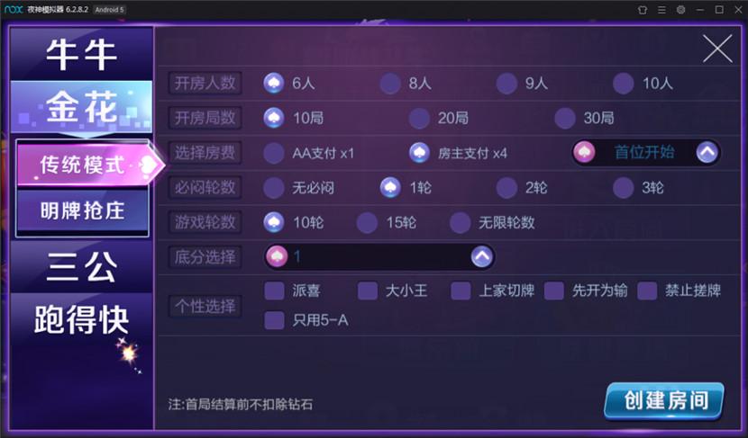 战斗牛棋牌游戏组件 新版战斗牛带俱乐部模式完整下载 棋牌源码-第6张