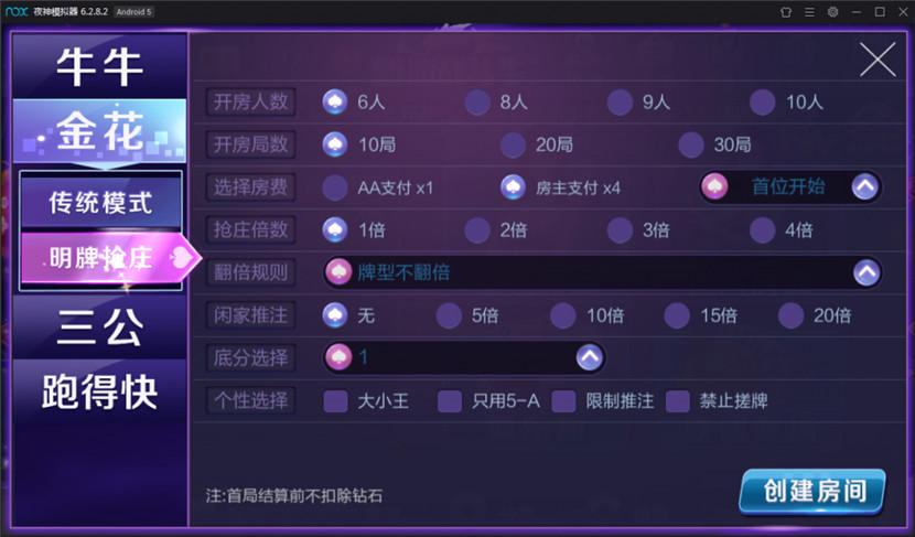 战斗牛棋牌游戏组件 新版战斗牛带俱乐部模式完整下载 棋牌源码-第7张