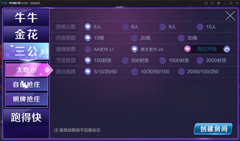 战斗牛棋牌游戏组件 新版战斗牛带俱乐部模式完整下载 棋牌源码-第8张