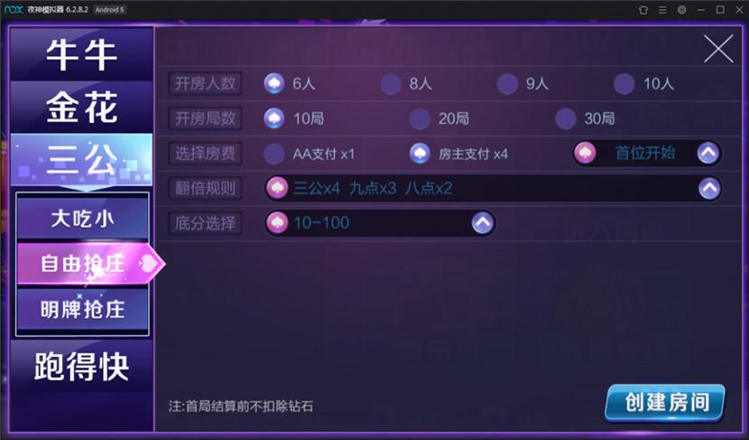 战斗牛棋牌游戏组件 新版战斗牛带俱乐部模式完整下载 棋牌源码-第9张