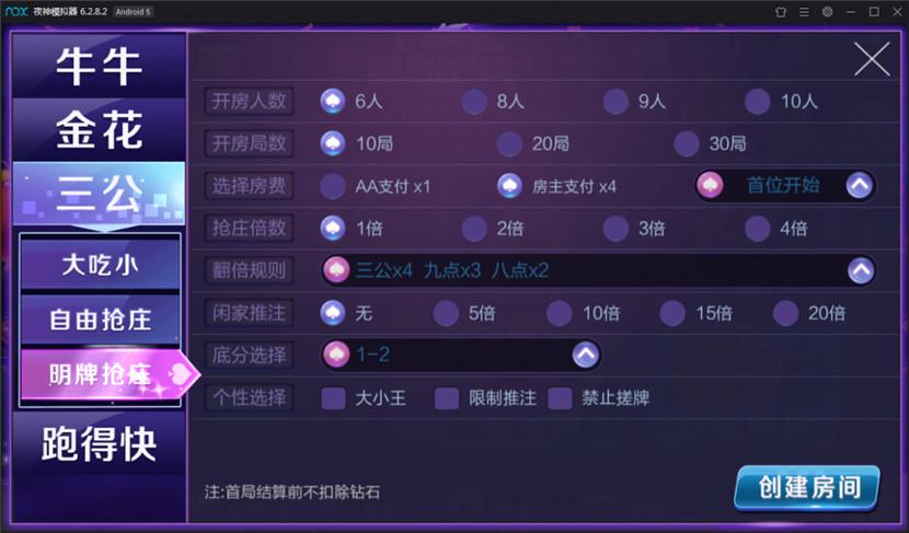 战斗牛棋牌游戏组件 新版战斗牛带俱乐部模式完整下载 棋牌源码-第10张
