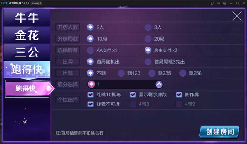 战斗牛棋牌游戏组件 新版战斗牛带俱乐部模式完整下载 棋牌源码-第11张