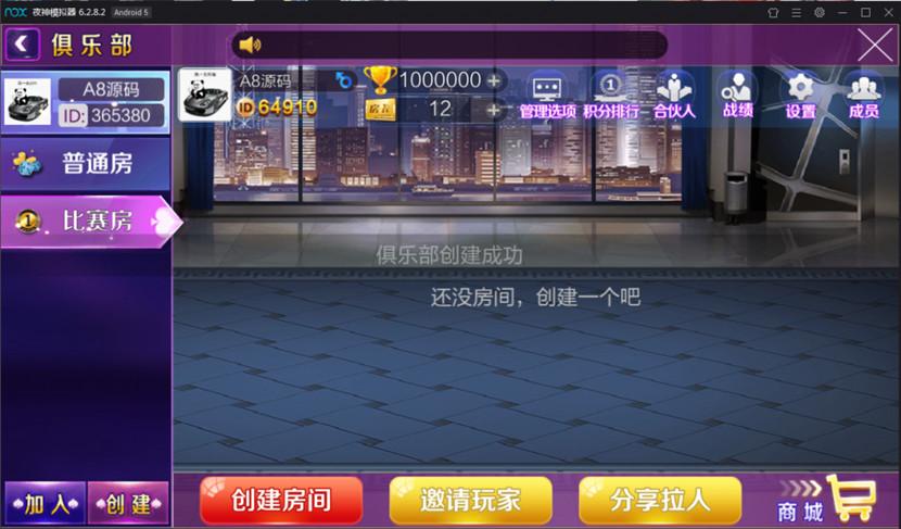 战斗牛棋牌游戏组件 新版战斗牛带俱乐部模式完整下载 棋牌源码-第14张