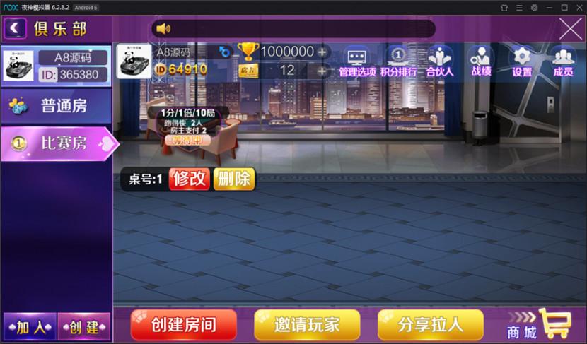 战斗牛棋牌游戏组件 新版战斗牛带俱乐部模式完整下载 棋牌源码-第15张