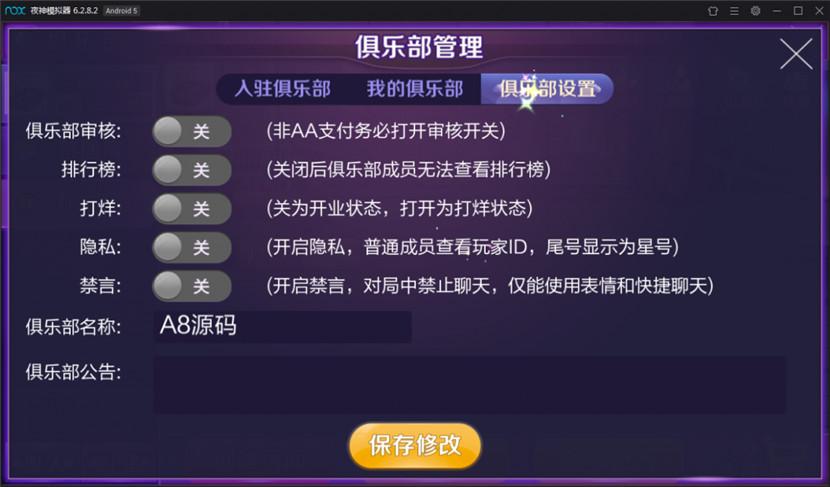 战斗牛棋牌游戏组件 新版战斗牛带俱乐部模式完整下载 棋牌源码-第17张