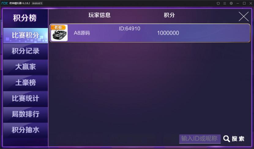 战斗牛棋牌游戏组件 新版战斗牛带俱乐部模式完整下载 棋牌源码-第18张
