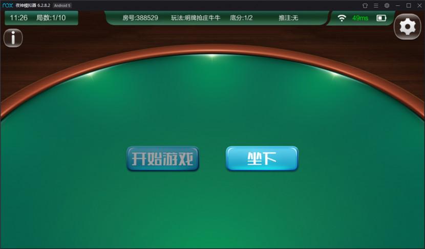 战斗牛棋牌游戏组件 新版战斗牛带俱乐部模式完整下载 棋牌源码-第20张