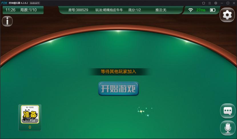 战斗牛棋牌游戏组件 新版战斗牛带俱乐部模式完整下载 棋牌源码-第21张